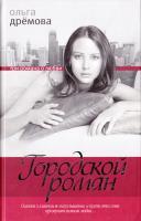 Дремова Ольга Городской роман 5-8189-0595-0