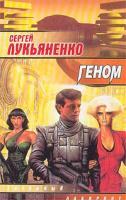 Сергей Лукьяненко Геном 5-17-004496-8