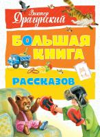 Драгунский Виктор Большая книга рассказов 978-5-389-14165-0