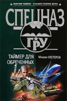 Михаил Нестеров Таймер для обреченных 5-699-19484-3
