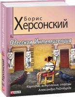 Борис Херсонский Одесская Интеллигенция 978-966-03-8324-1