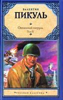 Пикуль Валентин Океанский патруль. В 2 т. Т. 2 978-5-17-068909-5