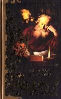 Эккартсгаузен Карл фон Беседы мудрого 978-5-386-01742-2
