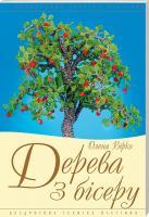 Вірко Олена Дерева з бісеру 978-966-2516-23-4