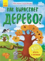 Конопленко И.И. Моя первая энциклопедия. Как вырастает дерево?