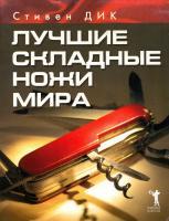 Дик Стивен Лучшие складные ножи мира 978-5-7905-5256-4