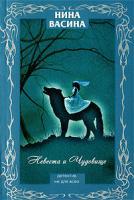 Нина Васина Невеста и Чудовище 978-5-699-33650-0
