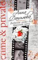 Данилова Анна Ледяное ложе для брачной ночи 978-5-699-33652-4