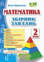 Корчевська О. Збірник завдань з математики. 2 клас 978-966-07-2635-2