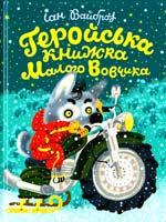 Вайброу Іан Геройська книжка Малого Вовчика 978-966-96841-4-1