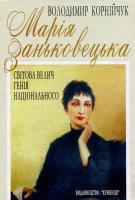 Корнійчук Володимир Марія Заньковецька 978-966-2434-28-6