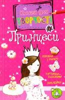Принцеси 978-617-526-664-9