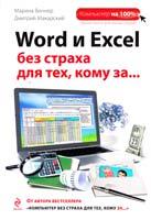 Марина Виннер, Дмитрий Макарский Word и Excel без страха для тех, кому за... 978-5-699-57905-1