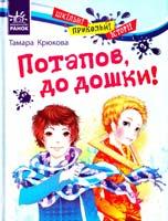 Крюкова Тамара Потапов, до дошки! 978-617-540-782-0