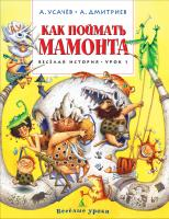 Усачёв Андрей, Дмитриев Алеша Как поймать мамонта. Весёлая история. Урок 1 978-5-389-08726-2