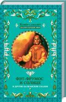 Фрезер А. сост. Фэт-Фрумос и солнце и другие балканские сказки 978-617-12-3154-2