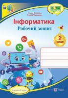 Антонова О., Мартинюк С. Інформатинка : робочий зошит. 2 клас (за програмою О. Савченко) 978-966-07-3610-8