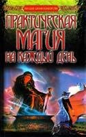 Наталия Практическая магия на каждый день 5-237-02013-5