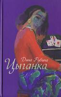 Дина Рубина Цыганка 978-5-699-23297-0