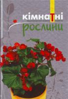 Якубовська Г. Кімнатні рослини. Енциклопедичний довідник-порадник 978-966-429-015-6
