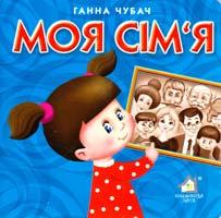 Чубач Ганна Моя сім'я. (картонка) 978-966-411-0041-1