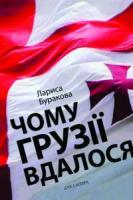 Буракова Лариса Чому Грузії вдалося 978-966-378-266-9