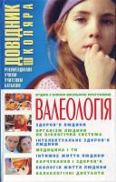Білик Е. В. Валеологiя: Довiдник школяра 966-338-102-7