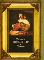 Уильям Шекспир Уильям Шекспир. Сонеты 5-17-036982-4, 5-9713-2471-3, 5-9578-4227-3, 985-13-7567-5