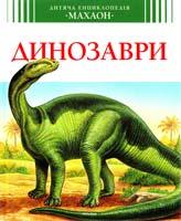 Камбурнак Лора Динозаври 978-617-526-697-7