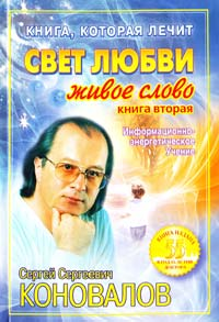 доктор коновалов офтальмолог