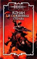 Дуглас Брайан, Лилиан Трэвис Конан и сожженная страна 978-5-17-042898-4