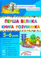 Коваль Н. Перша велика книга розумника: Розвивальний збірник для дітей віком 5—6 років 978-966-08-4658-6