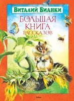 Бианки Виталий Большая книга рассказов 978-5-389-04457-9