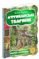 Федієнко Василь Африканські тварини 978-966-429-278-5