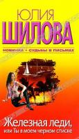 Юлия Шилова Железная леди, или Ты в моем черном списке 978-5-17-065833-6, 978-5-271-27045-1