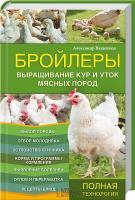 Ващенков Александр Бройлеры. Выращивание кур и уток мясных пород 978-966-14-8274-5