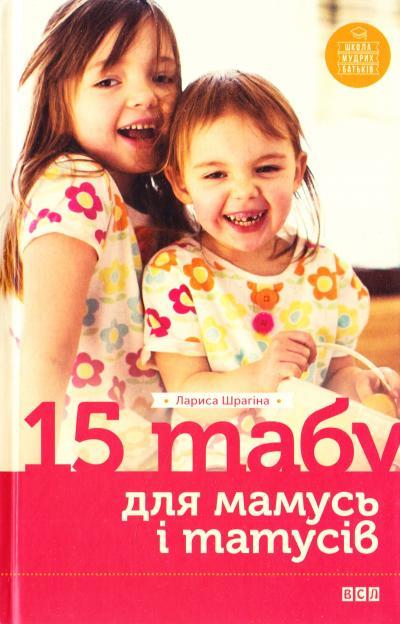 Л. Шрагіна – «15 табу для матусь і татусів»
