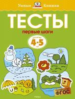 Земцова Ольга Первые шаги. Тесты для детей 4-5 лет 978-5-389-05277-2