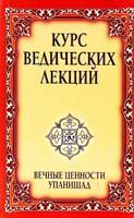 Бхагаван Шри Сатья Саи Баба Курс ведических лекций. Вечные ценности Упанишад 978-5-9787-0377-1