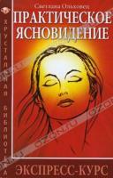 Светлана Ольховец Практическое ясновидение. Экспресс-курс 978-5-413-00325-1