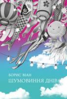 Віан Борис Шумовиння днів 978-966-974-823-9