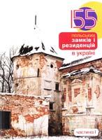 Антонюк Дмитро Сто п'ятдесят п'ять польських замків і резиденцій в Україні. Частина 1 978-966-465-359-3