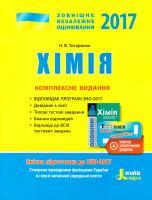 Титаренко Наталія Хімія : комплексне видання. ЗНО 2017 978-966-178-706-2