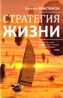 Клейтон Кристенсен, Джеймс Олл-ворт, Карен Диллон Стратегия жизни 978-5-9614-2239-9