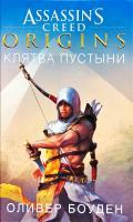 Боуден Оливер Assassin's Creed. Origins. Клятва пустыми 978-5-389-14011-0