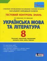 Заболотний В.В. Українська мова та література. 8 клас. Тестовий контроль знань
