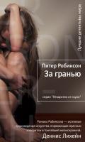 Робинсон Питер За гранью 978-5-389-04509-5