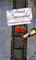Анна Данилова Гламурная невинность 978-5-699-31953-4