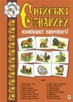 Будна Наталя Олександрівна Свійські тварини. Комплект наочності. 966-692-428-5