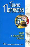 Татьяна Полякова Чудо в пушистых перьях 5-699-10400-3